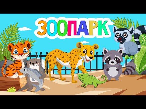 Зоопарк для самых