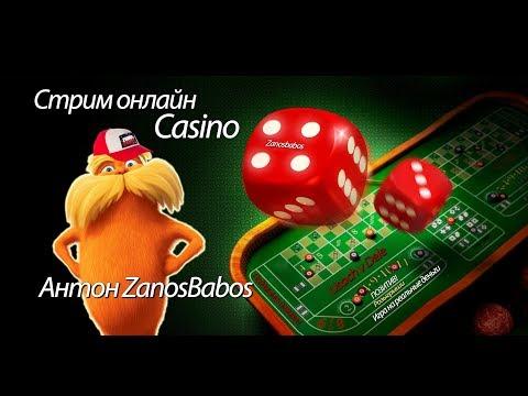 онлайн прямо бесплатно казино сейчас играть
