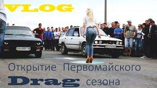 VLOG: Открытие Первомайского Drag сезона.(Открытие Первомайского Drag сезона состоялось 7 мая 2016, 15:00 (Александровка) Участвовало более 4 городов! Перво..., 2016-05-09T20:34:06.000Z)