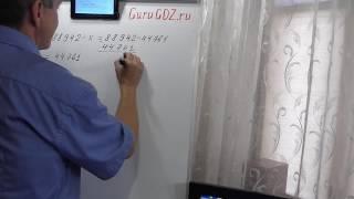 Задача номер 336 по Математике 5 класс Виленкин