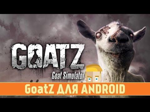 Видео Симулятор козла зомби играть онлайн