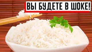 Только одна маленькая хитрость перед варкой риса сделает его в разы вкуснее!!!