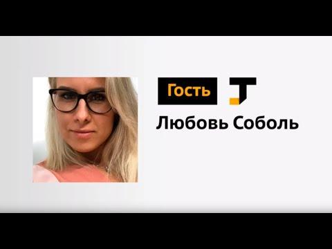 Гость TJ: Любовь Соболь