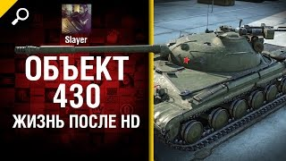 Объект 430: жизнь после HD - от Slayer [World of Tanks]