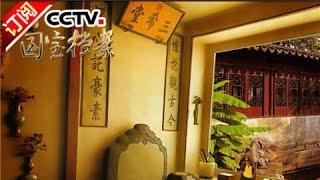 《国宝档案》 20170222 走进养心殿——斗室有天下 | CCTV-4