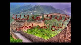 الرقية الشرعية الشاملة والكاملة فيها الشفاء التام بمشيئة الله  للشيخ احمد العجمي