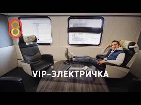 VIP-электричка в России — тест-драйв!