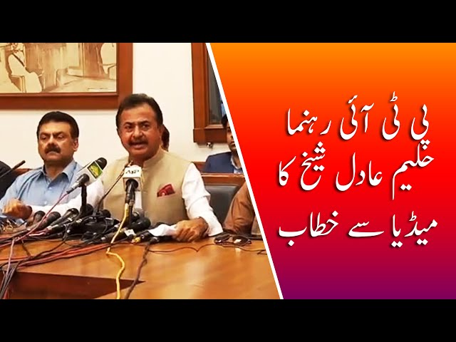 PTI Leader Haleem Adil Sheikh Address Media In Karachi