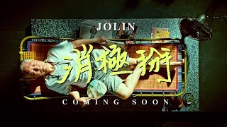 蔡依林-jolin-tsai-消極掰-life-sucks-official-teaser
