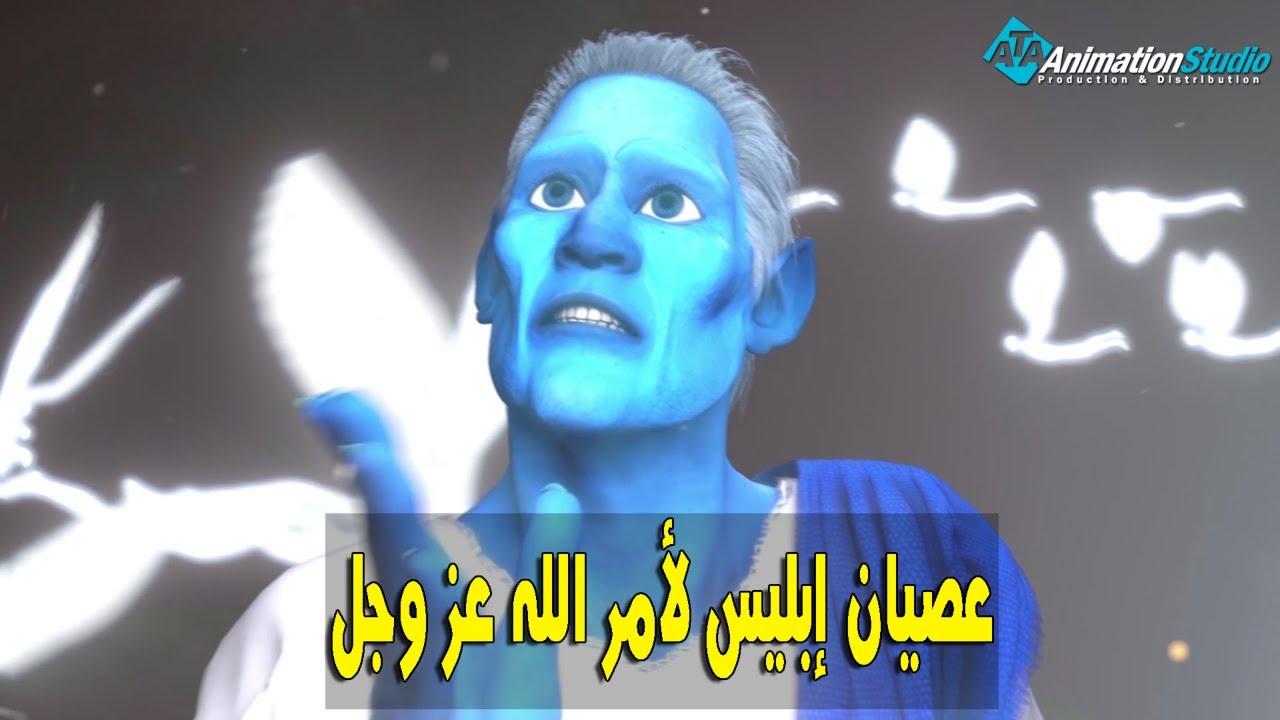 عصيان ابليس -  حصريا مسلسل ادم في رمضان 2021 |  Adam Series