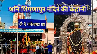 Shani Shingnapur Darshan   The Shani Dev Temple   A Village Without Doors    Shani Shingnapur Live