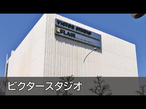KAJIMA CORPORATION-VICTOR STUDIO(ビクタースタジオ)