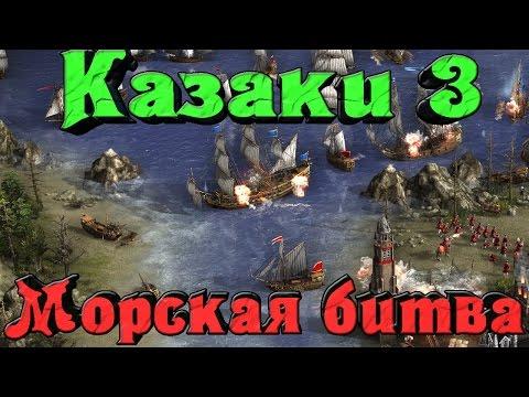Казаки 3 - Морские битвы