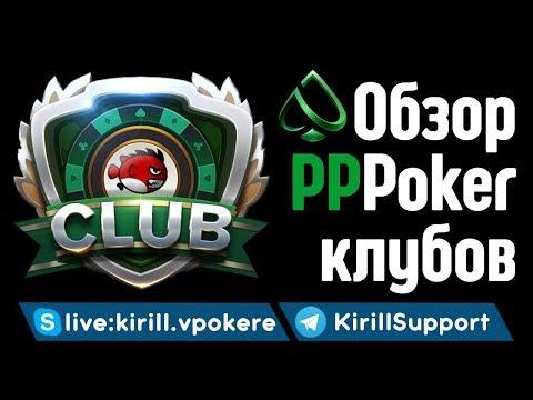 PPPoker: Обзор клубов покер-рума PPPoker