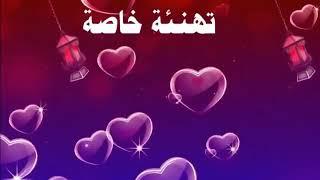 تهنئة بمناسبة عيد الفطر لجميع الأخوة والأخوات ❤️