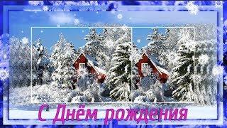 Прекрасное зимнее ПОЗДРАВЛЕНИЕ с Днём рождения