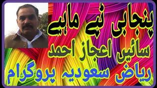 five star dvd dinga kharian gujrat sain ijaz and zafar topa riyadh dira ch bashart gumti p3