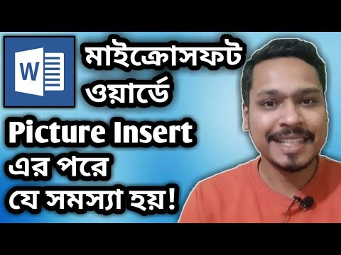 MS Word Picture Insert And Picture Resize Tutorial | MS Word Bangla Tutorial 2019