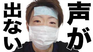 【悲報】風邪で声が出ません・・・ thumbnail