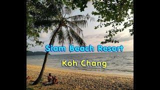 เที่ยวเกาะช้าง 2018 EP#5 Siam Beach Resort @ Koh Chang ที่พักเกาะช้าง กับหาดทะเลสวยๆ