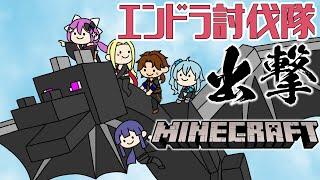 【Minecraft】エンドラいい子だねんねしな【にじさんじ鯖】