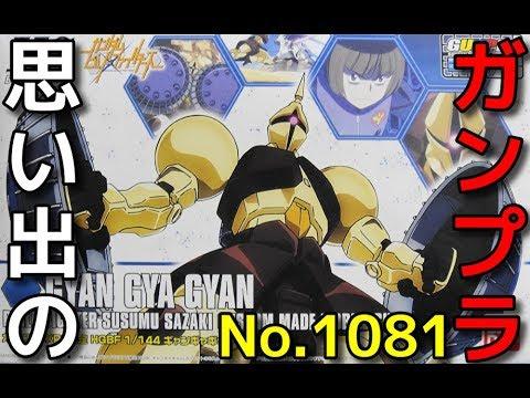 1081 ガンプラEXPO限定 HGBF 1/144 ギャンギャギャン  『ガンダムビルドファイターズ』
