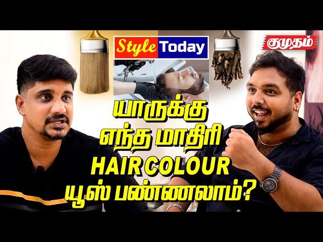 பங்கி கலர்ஸ் என்னன்னு தெரியுமா ? | Style Today - Ep 2 - Hair care | Hair coloring tips | Kumudam |