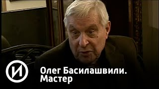"Олег Басилашвили. Мастер | Телеканал ""История"""