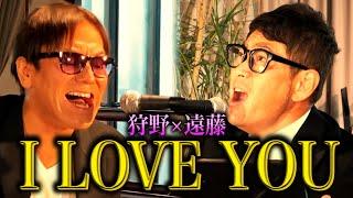 【新ユニット】クセがありすぎるI LOVE YOU【遠藤×狩野】