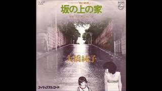 Junko Ohashi - 坂の上の家 (1976) [Japanese Soul/Easy Listening]