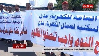 وقفة احتجاجية لعمال كهرباء عدن للمطالبة بتسليم أراضيهم وإنصافهم