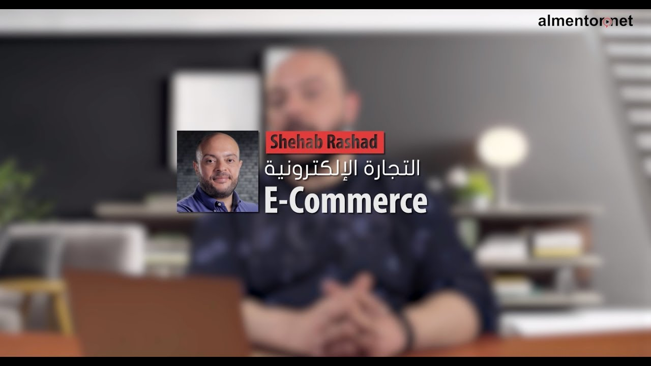 E-commerce Course - كورس التجارة الالكترونية
