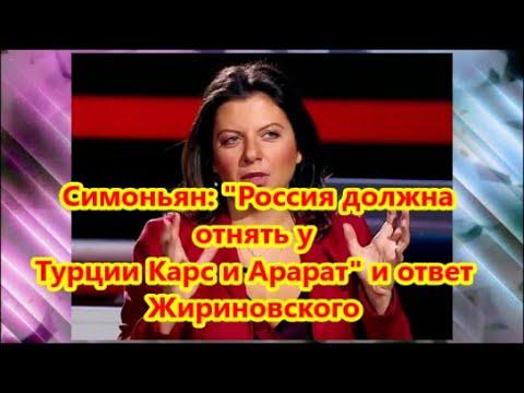 Симоньян: Россия должна отнять у Турции Карс и Арарат и ответ Жириновского
