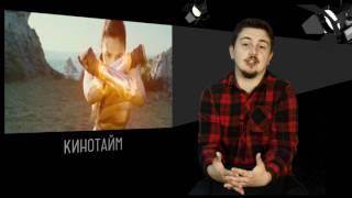 Кинотайм / обзор фильма