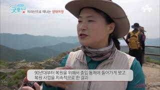 지리산국립공원 50주년! 쓰레기를 포인트로? thumbnail