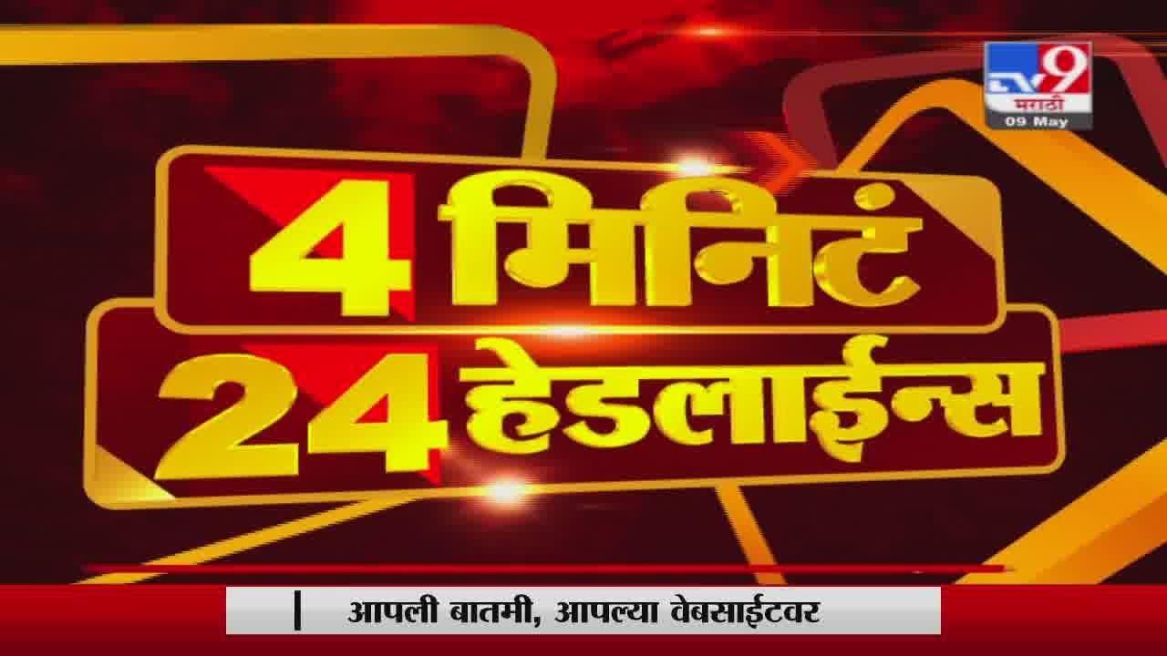 Download 4 मिनिटे 24 हेडलाईन्स | 4 Minutes 24 Headlines | 11 AM | 9 May 2021-TV9