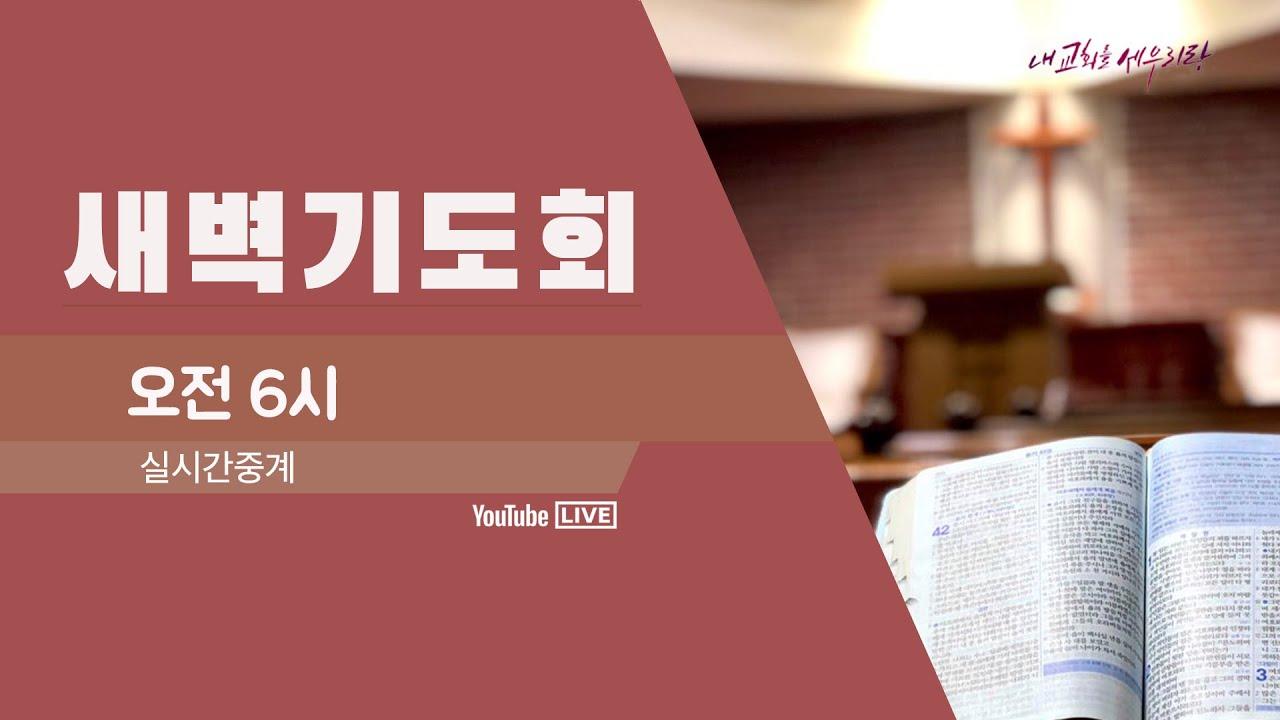 [새벽기도회] 07월 13일(월)