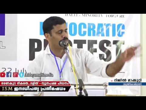 Demoratic Protest | ജനാതിപത്യ പ്രതിഷേധം | റിജിൽ മാകുറ്റി | ISM Kottakkal