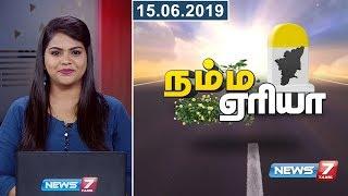 Namma Area Morning Express News 15-06-2019
