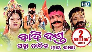 BADI DANDA (SAKHI NABIKA) ବାଦିଦଣ୍ଡ (ସଖୀ ନାବିକ) ଭାଗ-୧    Sarthak Music   Sidharth Bhakti