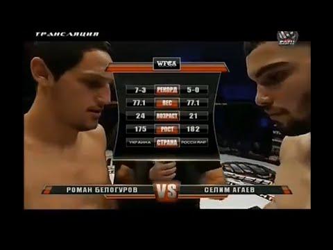 WFCA 11: Роман Белогуров vs. Селим Агаев   Roman Belogurov vs. Selim Agaev