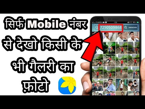 सिर्फ Mobile नंबर से देखो किसी के भी Gallery का फोटो | How To See Photos From Only Mobile Number