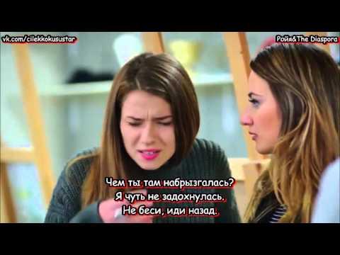 Запах клубники турецкий сериал на русском языке 2 серия на русском