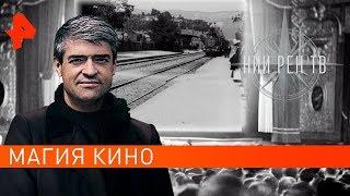 Магия кино. НИИ РЕН ТВ (15.05.2019).