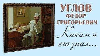 Фролов Ю.А. об академике Углове Ф.Г. 1904-2008 гг.