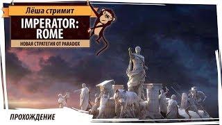 Imperator: Rome. Прохождение за Римскую империю