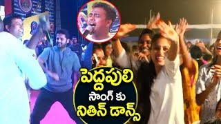 Nithin Tenmar Dance on Stage Pedda Puli song Release | Chal Mohana Ranga movie