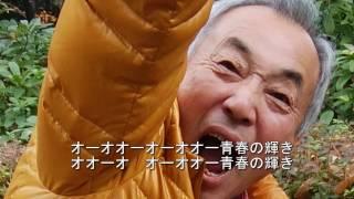 青春の輝き!! 作詞 :ささきせい 作曲・歌:笹本 安詞 この歌は高齢者(...