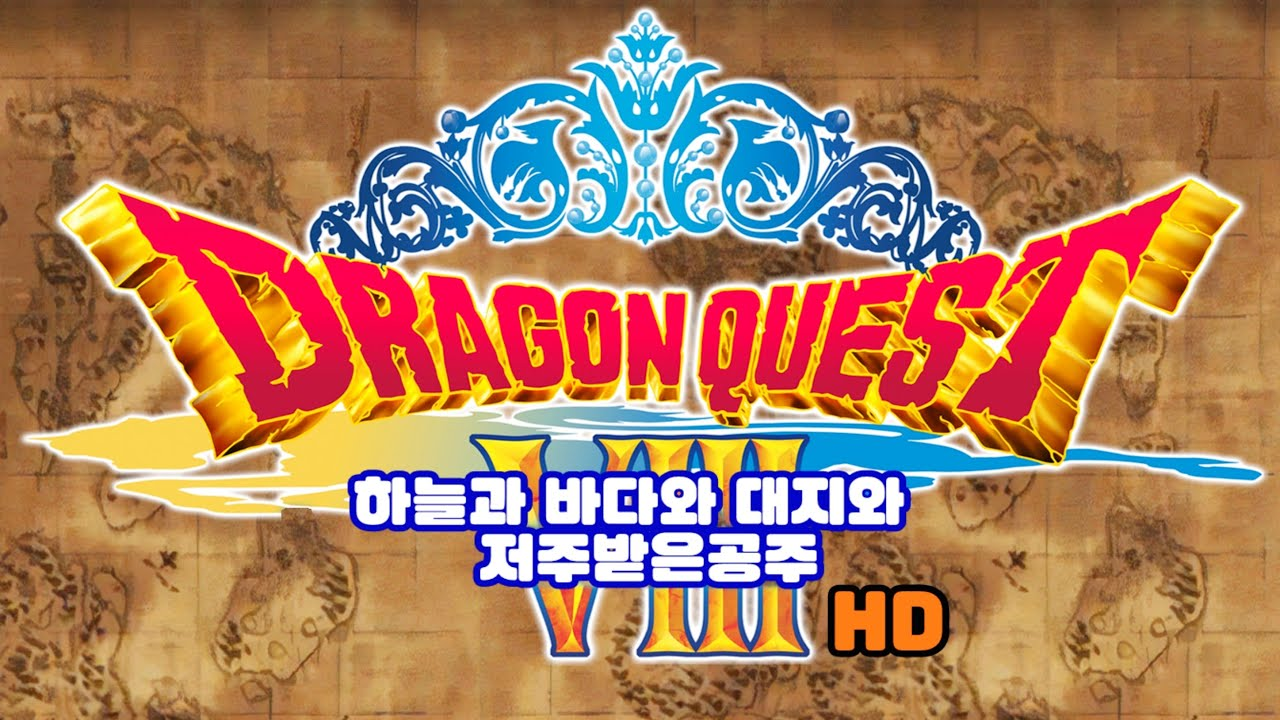 CITRA | 실행편 | 4K | 3DS 드래곤퀘스트 8 HD 버전 | DRAGON QUEST 8 HD TEXTURE VERSION | DRAGON QUEST VIII HD