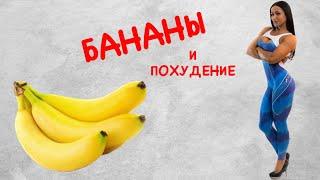Бананы - помощь или вред при похудении?